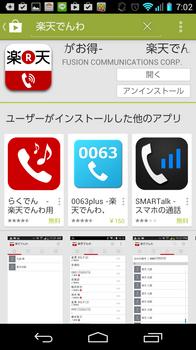 Screenshot_2014-04-05-07-02-26.png